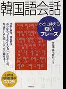 韓国語会話すぐに使える短いフレーズ