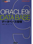 ORACLE9iデータベース管理 (Oracle hand books)