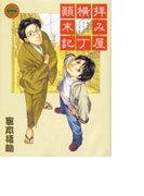 拝み屋横丁顚末記 (ZERO−SUM COMICS) 26巻セット