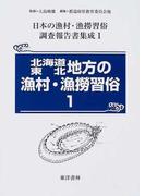 日本の漁村・漁撈習俗調査報告書集成 復刻 1 北海道・東北地方の漁村・漁撈習俗 1