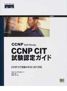 CCNP Self‐Study:CCNP CIT試験認定ガイド (Cisco press)
