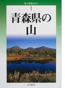 青森県の山 (新・分県登山ガイド)