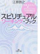 スピリチュアルワーキング・ブック (王様文庫)(王様文庫)