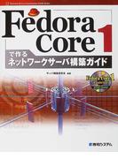Fedora Core 1で作るネットワークサーバ構築ガイド (Network server construction guide series)