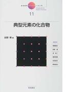 岩波講座現代化学への入門 11 典型元素の化合物