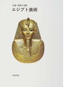 エジプト美術 (岩波世界の美術)