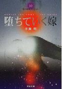 堕ちていく嫁 (河出文庫 性の秘本スペシャル)(河出文庫)