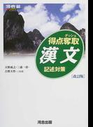 得点奪取漢文 記述対策 改訂版