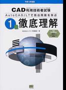 CAD利用技術者試験1級徹底理解 AutoCAD/LTで既出問題を学ぶ 平成16年度版