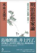 近代日本の思想・再考 1 明治思想家論