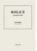 地域と産業 経済地理学の基礎