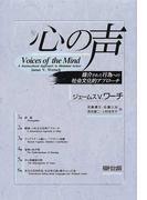 心の声 媒介された行為への社会文化的アプローチ 新装版