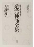 道元禅師全集 原文対照現代語訳 第2巻 正法眼蔵 2