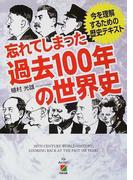忘れてしまった過去100年の世界史 今を理解するための歴史テキスト