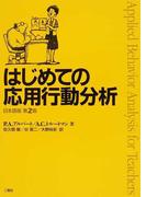 はじめての応用行動分析 日本語版第2版