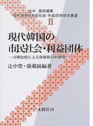 現代韓国の市民社会・利益団体 日韓比較による体制移行の研究 (現代世界の市民社会・利益団体研究叢書)