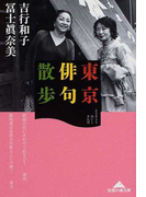 東京俳句散歩 (知恵の森文庫)(知恵の森文庫)