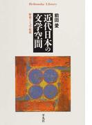 近代日本の文学空間 歴史・ことば・状況 (平凡社ライブラリー)(平凡社ライブラリー)
