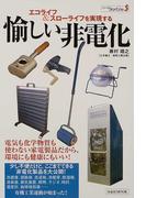 エコライフ&スローライフを実現する愉しい非電化 (洋泉社MOOK シリーズStartLine)(洋泉社MOOK)
