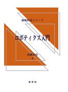 ロボティクス入門 (新教科書シリーズ)
