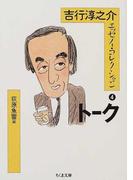 吉行淳之介エッセイ・コレクション 4 トーク (ちくま文庫)(ちくま文庫)