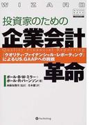 投資家のための企業会計革命 『クオリティ・ファイナンシャル・レポーティング』によるUS.GAAPへの挑戦 (ウィザードブックシリーズ)