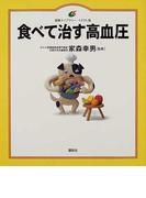 食べて治す高血圧 イラスト版 (健康ライブラリー)(健康ライブラリー)