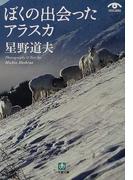 ぼくの出会ったアラスカ (小学館文庫 Visual series)(小学館文庫)