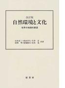 自然環境と文化 世界の地理的展望 改訂版