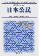 留学生のための日本公民 日本留学試験総合科目と大学小論文対応教材