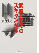 武器としてのスキャンダル (ちくま文庫)(ちくま文庫)