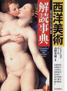 西洋美術解読事典 絵画・彫刻における主題と象徴 新装版