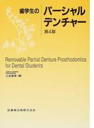歯学生のパーシャルデンチャー 第4版