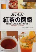 おいしい紅茶の図鑑 茶葉に合った入れ方、楽しみ方がわかる 茶葉92種類と、ブランド紅茶36 (主婦の友ベストBOOKS)