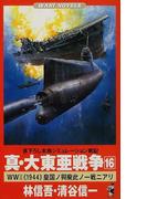 真・大東亜戦争 16 World War Ⅱ《1944》皇国ノ興廃此ノ一戦ニアリ (ワニの本 Wani novels)(ワニの本)