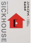 シックハウスがわかる 現場から学ぶ本質と対策