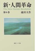新・人間革命 第6巻