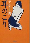 耳のこり (朝日文庫)(朝日文庫)