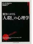 戦争における「人殺し」の心理学 (ちくま学芸文庫)(ちくま学芸文庫)