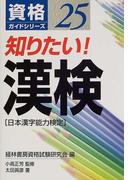 知りたい!漢検 日本漢字能力検定 (資格ガイドシリーズ)