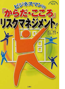 ビジネスマンの「からだ・こころ」リスクマネジメント! (For you & your business)