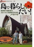 島で暮らしたい! 東京都下の南の島で、スローライフを実現するためのノウハウ (オフサイド・ブックス)(オフサイド・ブックス)