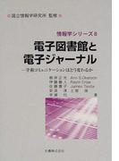電子図書館と電子ジャーナル 学術コミュニケーションはどう変わるか (情報学シリーズ)