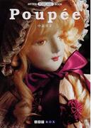 Poupée (Art box/postcard book)