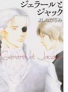 ジェラールとジャック (白泉社文庫)(白泉社文庫)