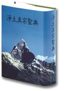 浄土真宗聖典 註釈版 第2版