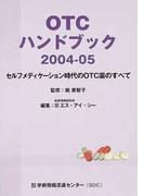 OTCハンドブック 2004−05 セルフメディケーション時代のOTC薬のすべて