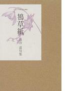 鴇草紙 句集 (ふらんす堂現代俳句叢書)