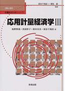 応用計量経済学 3 (数量経済分析シリーズ)