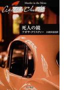 死人の鏡 (ハヤカワ文庫 クリスティー文庫)(クリスティー文庫)